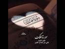 سورة الملك مكررة 3 ساعات للشيخ حسان صالح Surah Al Mulk