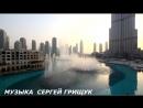 МУЗЫКА ХОРОШЕГО НАСТРОЕНИЯ ШИКАРНЫЕ ФОНТАНЫ музыка Сергей Грищук