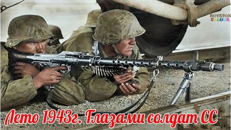 Почему выиграли Прохоровку, но проиграли Курск Лето 1943г. Глазами солдат СС - военные истории