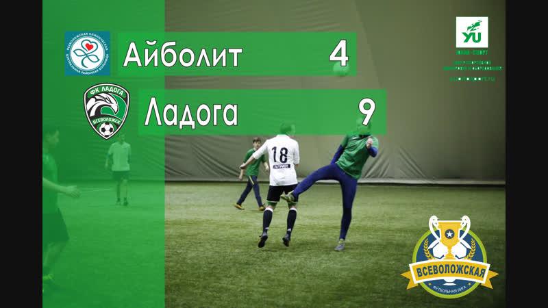 5 Тур Первая Лига Айболит Ладога