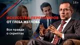 6 правил ведения переговоров от Глеба Жеглова Фильм Место встречи изменить нельзя 16+