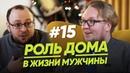 121 Роль дома в жизни мужчины Женщина Руководство по эксплуатации Выпуск 15