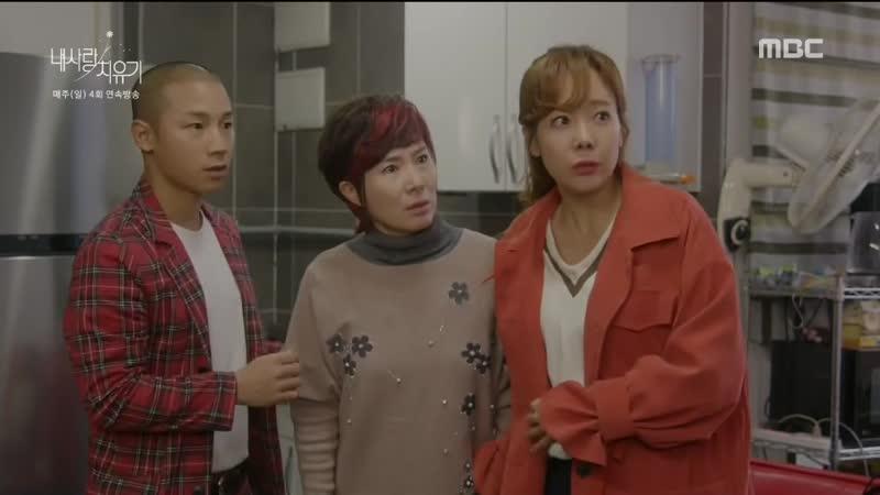 MBC 주말드라마 [내사랑 치유기] 21-22회 (일) 2018-11-18 (8 MBC NewsDesk)