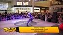 Mega Dance Fest Ufa Vakho Verkho Судейский Выход
