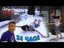 24 ЧАСА говорю ДА Sasha Show Челлендж 24 часа Challenge 24 hours