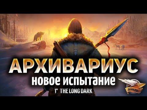 The Long Dark Redux - Новое испытание АРХИВАРИУС
