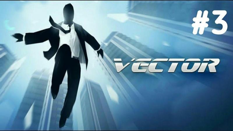 прохождение игры Vector 3 (прошел только 1 трассу)