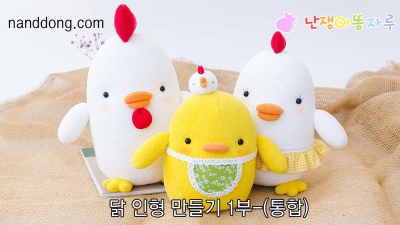 닭 인형 만들기 1부(통합)