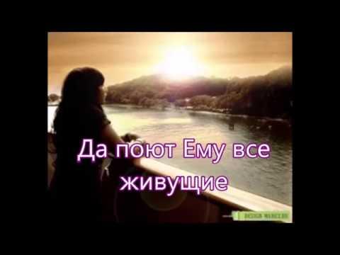 Небеса мои долгожданные Богом данные небеса - Песня о Небе