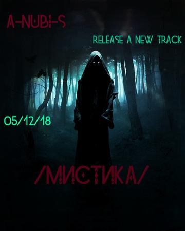 A-NUBI-S - Мистика (Original Mix)