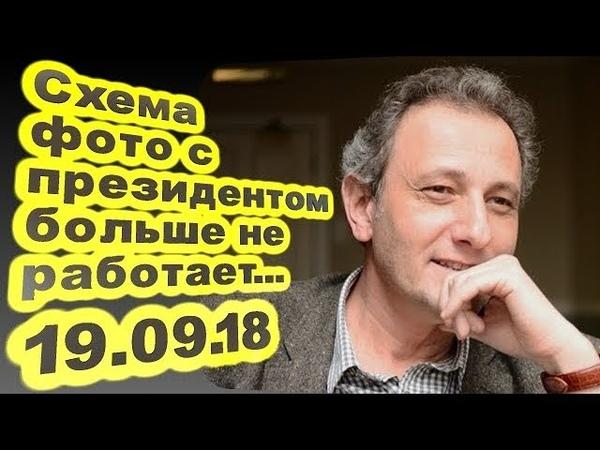 Андрей Колесников - Схема фото с президентом больше не работает... 19.09.18 /Особое мнение/