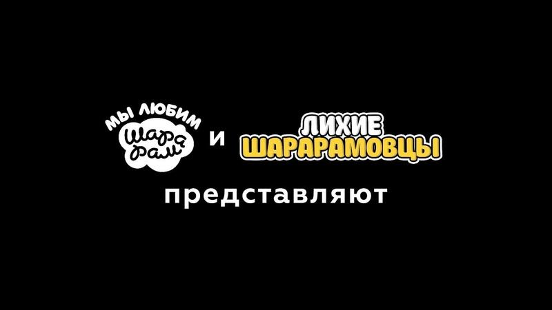 МЛШ × ЛШ Анонс