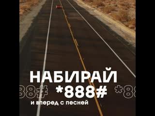 Мтс   apple music   набирай *888# и вперед с песней