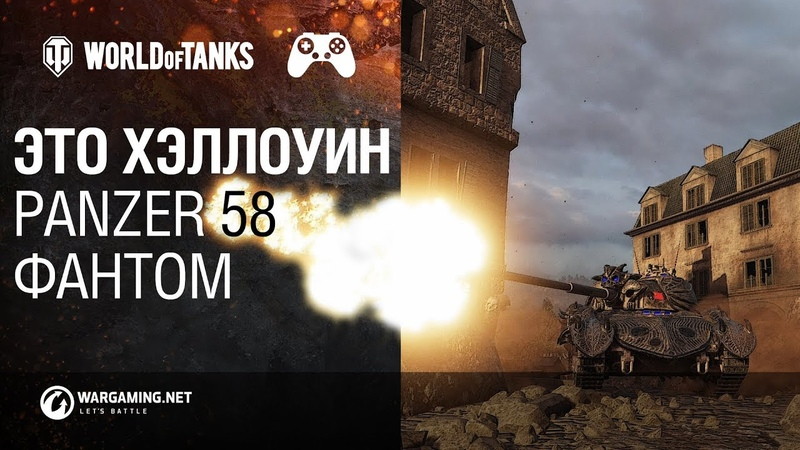Это Хэллоуин! Panzer 58 - Фантом | World of Tanks Console