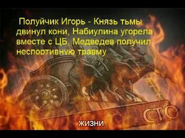 Полуйчик Игорь Князь тьмы двинул кони, Набиулина угорела вместе с ЦБ, Медведев