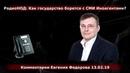 РадиоНОД Как государство борется с СМИ Иноагентами Комментарии Евгения Федорова 13 02 19