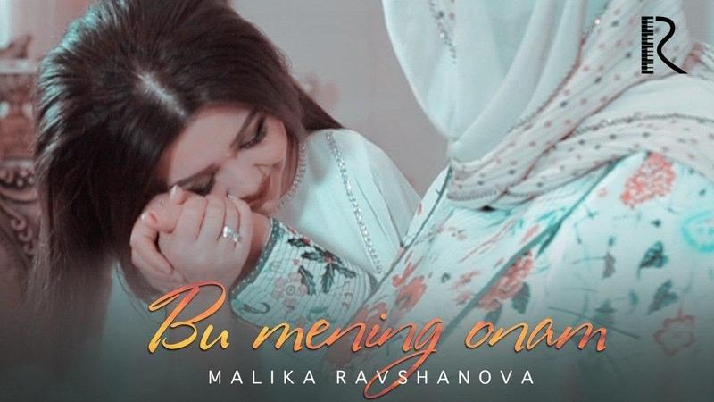 Malika Ravshanova - Bu mening onam | Малика Равшанова - Бу менинг онам
