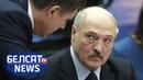 Таемная нарада Лукашэнкі – бітва за Беларусь Тайное совещание лукашенко - битва за Беларусь Белсат