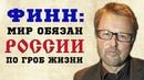 Финский блогер шокировал Facebook Вот почему полмира обязаны России по гроб жизни