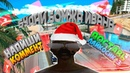 Поиск новогодних подарков GTARP Будни бомжа Ивана