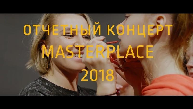 Отчётный концерт Master Place 2018