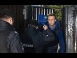 Алексея Навального задержали на выходе из спецприемника