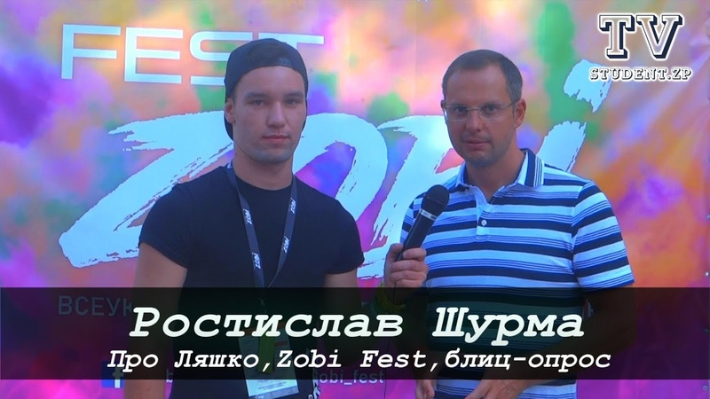 Обо всём понемногу с Ростиславом Шурмой - Про Ляшко ,Zobi Fest ,блиц-опрос/STUDENT.ZP.TV