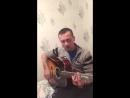 30 02 Звёзды в лужах Кавер под гитару