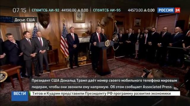 Новости на Россия 24 • Трамп: звоните мне на мобильный!
