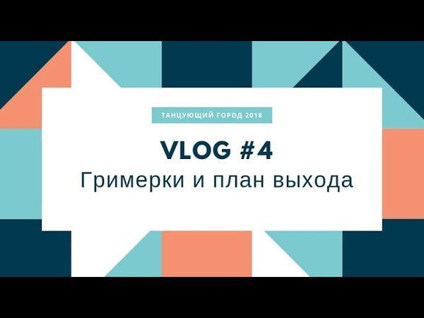 Vlog4 - Гримерки part1