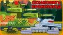 Остановить Бронепоезд - Мультики про танки