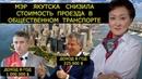Мэр Якутска снизила стоимость проезда в общественном транспорте Спящие депутаты