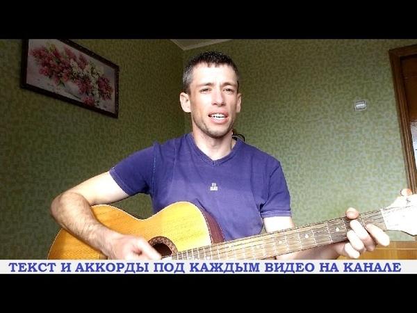 Сергей Дробинко - Совесть (гитара, кавер дд)