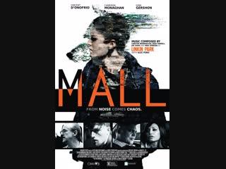 Пассаж / Mall (2014) [Joseph Hahn Movie]