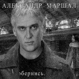 Маршал Александр альбом Обернись