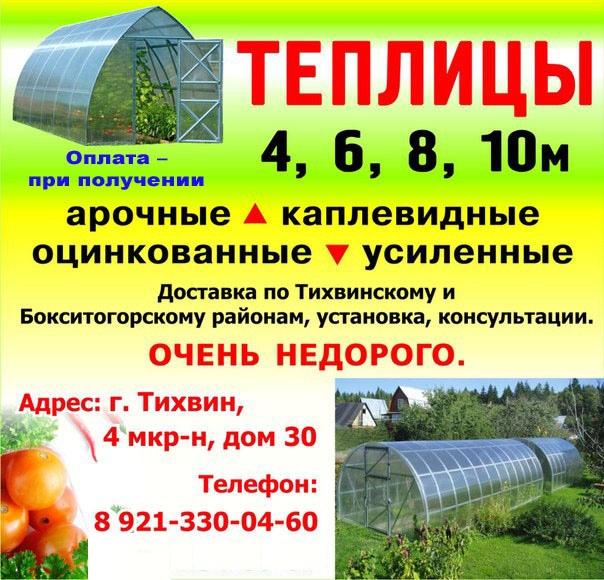 Скидка по дисконтной карте ТЕСС - 500 рублей на каждую теплицу.