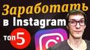 ТОП 5 СПОСОБОВ, как заработать в Инстаграме работая на себя 100 ДЕНЬГИ в Instagram