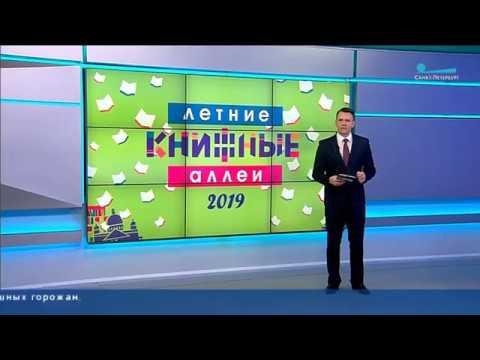 Санкт-Петербург, Книжные Аллеи - 2019