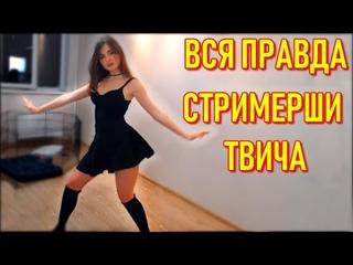 AhriNyan - Вся Правда - Стримерши Твича - Танцует Тверк