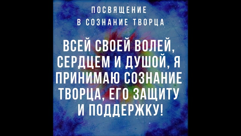 ПОСВЯЩЕНИЕ В СОЗНАНИЕ ТВОРЦА (09.12.18)