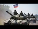 Армия ДНР приведена в полную боевую готовность сводка о военной ситуации на Донбассе