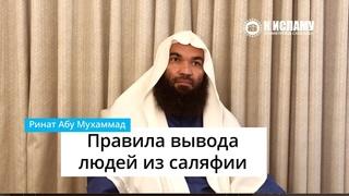 Анонс лекций: «Правила вывода людей из саляфии» — Ринат Абу Мухаммад