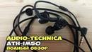 Audio Technica ATH IM50 это вам не пистоны Полный обзор
