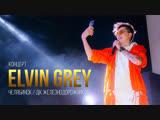 Концерт Elvin Grey в Челябинске ДК Железнодорожников