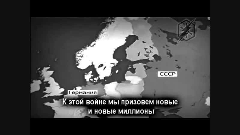 Адольф Гитлер - К Новому мировому порядку.