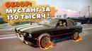 Самодельный мустанг за 150 тысяч продать или чинить? / тачка на прокачку деревенскому парню обзор Bts Imagine Riverdale Happy CArs Friday