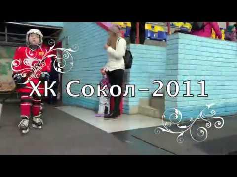 ХК Сокол-2011 vs ХК Ак Буре-2011. 17 ноября 2018. ЛД Сокол.