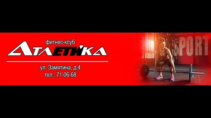Шестая Тренировка в Фитнес Клубе Атлетика GoProHERO7BLACK