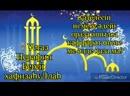 Қателесіп немесе әдейі ораза ашылса кәффәрәт өтеле ме әлде қаза ма 🎙Ұстаз Исрафил Бегей xафизаһуллаһ