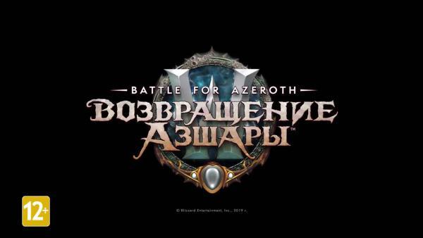 Трейлер обновления Возвращение Азшары для World of Warcraft